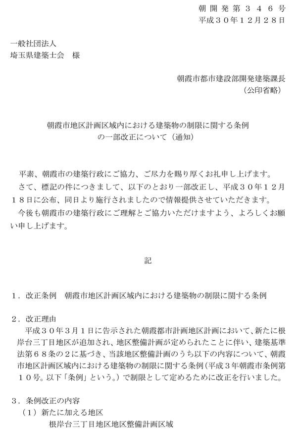 朝霞市地区計画区域内における建築物の制限に関する条例の一部改正について