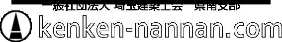 一般社団法人 埼玉建築士会 県南支部
