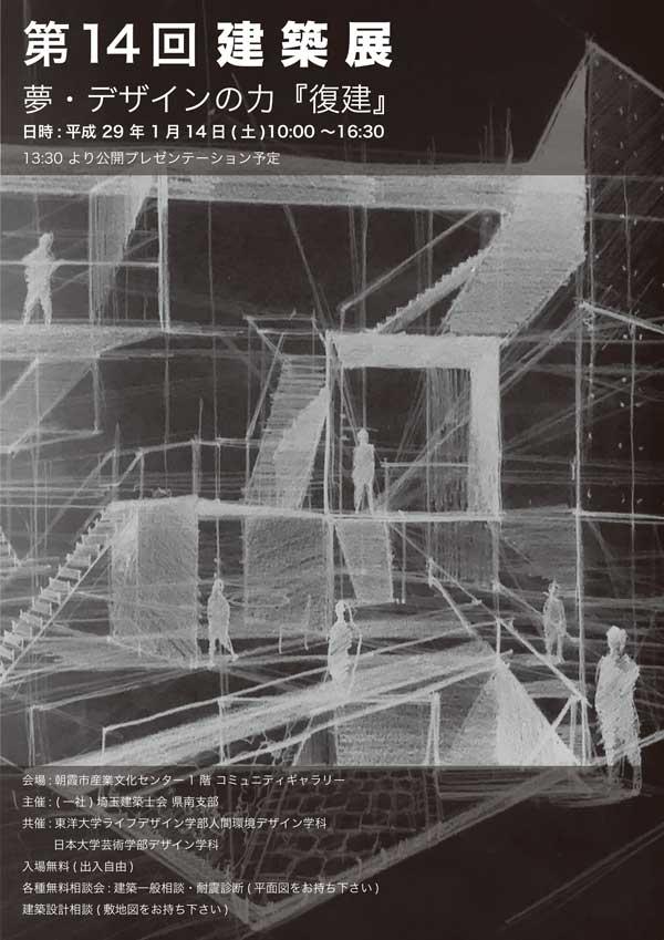 第14回建築展ポスター