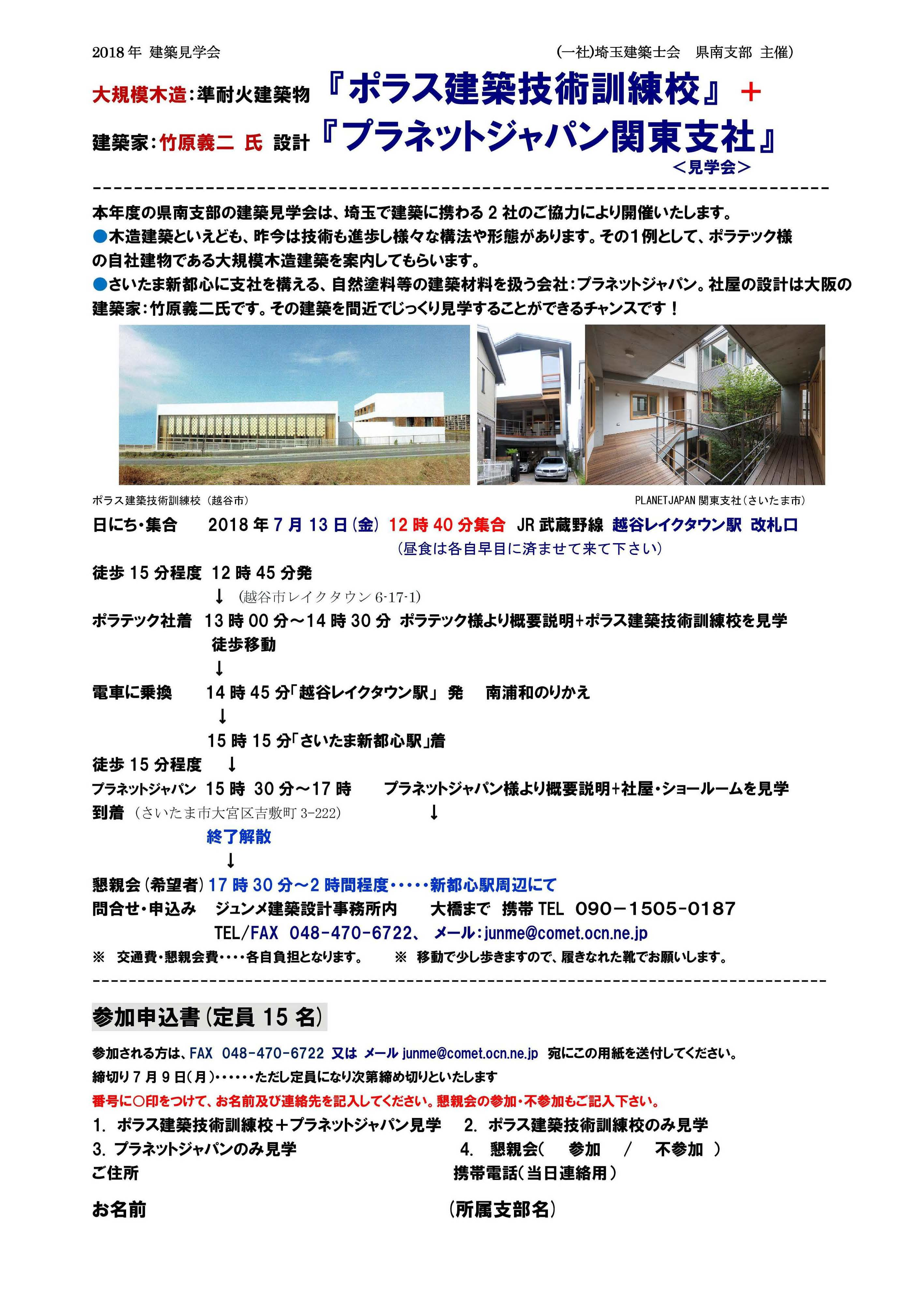 2018 建築見学会