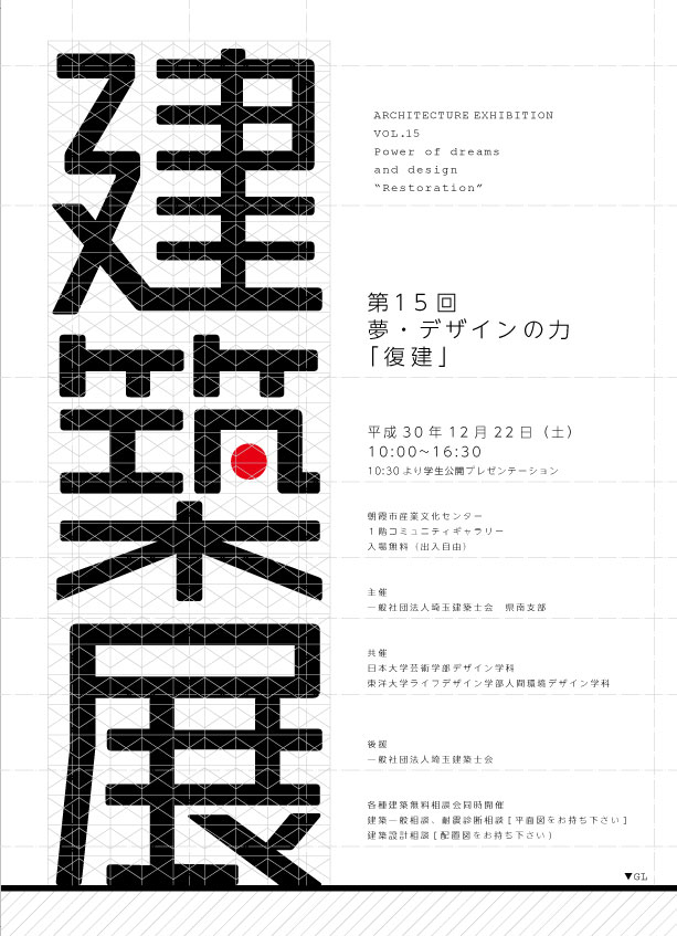 第15回建築展ポスター