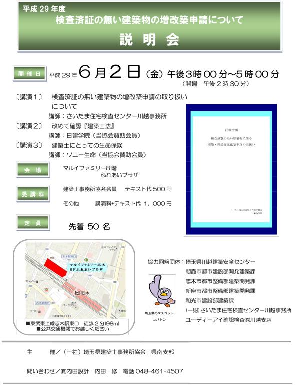 H29事務所協会説明会