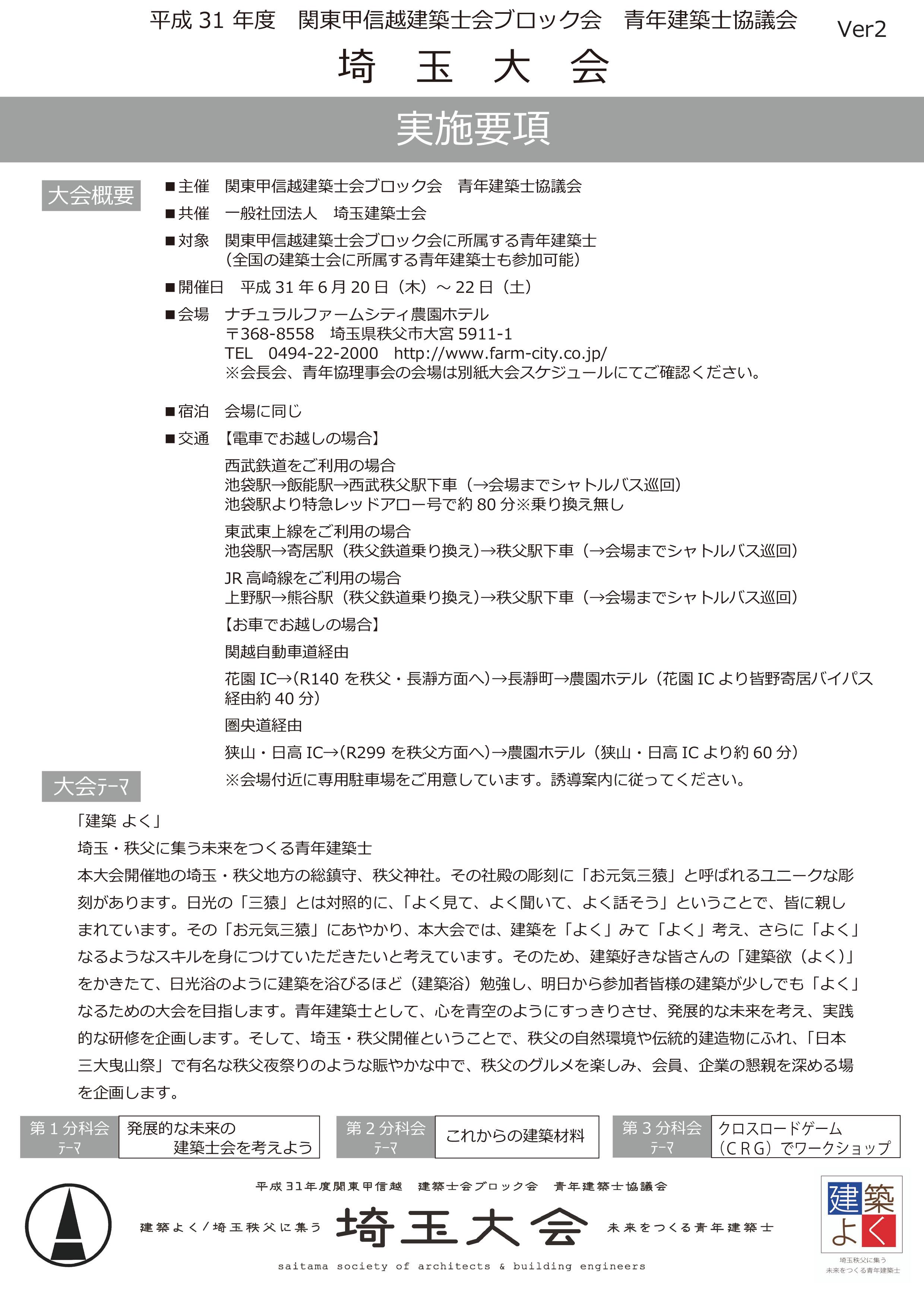 平成31年度  関東甲信越建築士会ブロック会 青年建築士協議会 埼玉大会