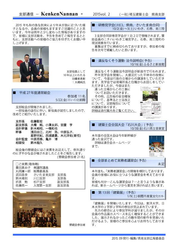 支部通信2015-2